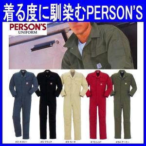 つなぎ服 ツナギ服 作業服 作業着 秋冬 長袖 PERSON'S パーソンズ 綿100%(y-P017)|workshopgorilla