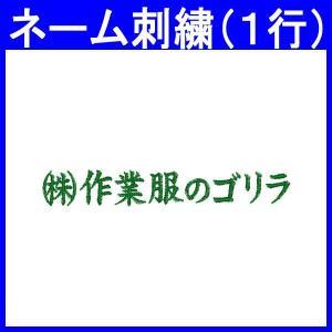z-sishu-1 ネーム刺繍(1行) 作業服・つなぎ服の名入れ・社名刺繍・氏名刺繍・名前刺繍|workshopgorilla