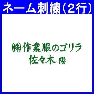 z-sishu-2 ネーム刺繍(2行) 作業服・つなぎ服の名入れ・社名刺繍・氏名刺繍・名前刺繍|workshopgorilla