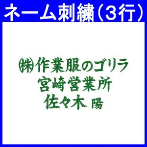 z-sishu-3 ネーム刺繍(3行) 作業服・つなぎ服の名入れ・社名刺繍・氏名刺繍・名前刺繍|workshopgorilla