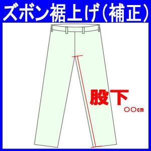 z-suso ズボン裾上げ(補正) 作業服やつなぎ服のスソ上げ・パンツのスソ加工・すそ上げ|workshopgorilla