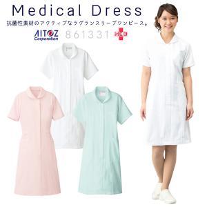 ナース服 白衣 ナースウェア 白 ワンピース 861331(SS〜6L) 医療 看護 ルミエール