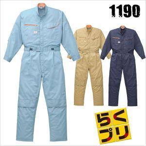 つなぎ ツナギ ストレッチらくらくプリーツ 春夏素材長袖つなぎ ab-1190-b|worktk