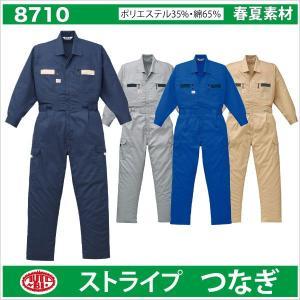 つなぎ ツナギ ストライプつなぎ 春夏素材 長袖つなぎ ab-8710|worktk