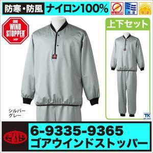 ゴアテックス/インナーウェアゴアウィンドストッパー ジャパン ゴアテックス インナーウェアab-9335-9365/中着
