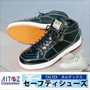 安全スニーカー 安全靴 アイトス 鋼製先芯 TULTEX タルテックス セーフティースニーカー ミドルカット az-51633|worktk