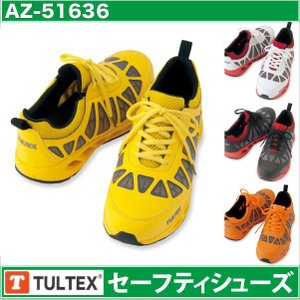 安全スニーカー 安全靴 アイトス 鋼製先芯 TULTEX タルテックス セーフティースニーカー メッシュ・ひも az-51636|worktk