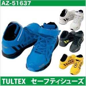 安全スニーカー 安全靴 アイトス 鋼製先芯 TULTEX タルテックス セーフティースニーカー ミドルカット メッシュ・ひも az-51637|worktk