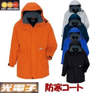 防寒コート 透湿防水防寒着ジャケット 光電子シリーズ ウインター・ギアaz-6160 worktk