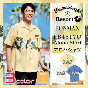 BONMAX FICEMIX アロハシャツ ハワイアンシャツ 半袖 男女兼用 飲食店 ホテル サービス 作業着 bm-fb4517u worktk