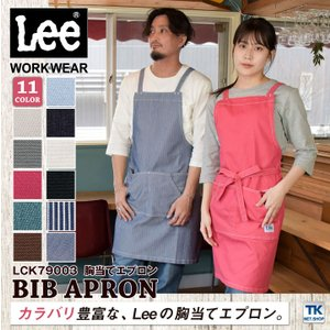Lee 胸当てエプロン ひざ丈エプロン Lee WORKWEAR ヒッコリー へリンボン インディゴ リー bm-lck79003