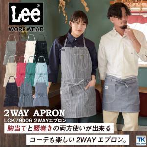 Lee ツーウェイエプロン 胸当てエプロン 腰巻エプロン Lee WORKWEAR ヒッコリー インディゴ リー bm-lck79006|worktk
