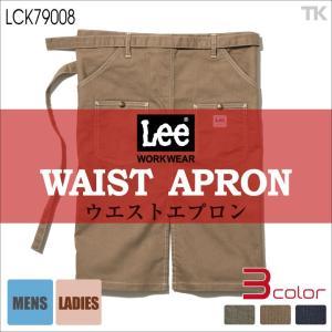Lee ウエスト エプロン 腰巻エプロン Lee WORKWEAR ストレッチダック リー bm-lck79008|worktk