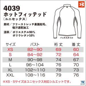 インナーシャツ スーパーストレッチ裏起毛 防寒...の詳細画像4