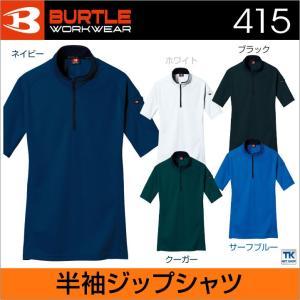 作業服 バートル 作業着 半袖ジップシャツ BURTLE ドライメッシュ 春夏素材 bt-415|worktk