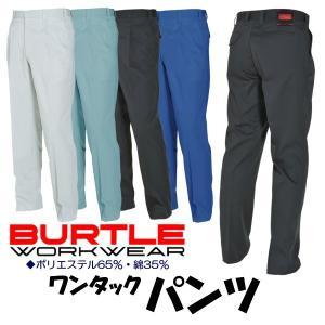 作業ズボン バートル BURTLE ワークパンツ 春夏用素材 作業服 作業着 bt-6037 worktk