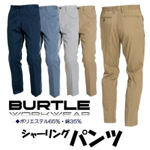 作業ズボン ワークパンツ バートル BURTLE  春夏用素材シャーリングパンツ bt-6107 worktk