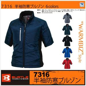 半袖防寒ブルゾン BURTLE バートル 防寒着 防寒服 スタイリッシュ 防寒ジャケット bt-7316|worktk