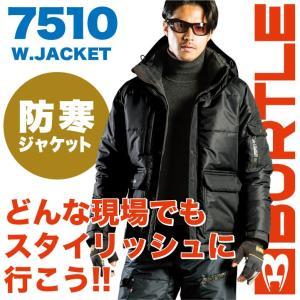 ジャケット 大型フード付 防寒着 防寒服 BURTLE バートル 撥水加工 防寒ジャンパー 防寒ブルゾン bt-7510|worktk