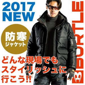 ジャケット 大型フード付 防寒着 防寒服 BURTLE バートル 撥水加工 防寒ジャンパー 防寒ブルゾン bt-7510-b|worktk