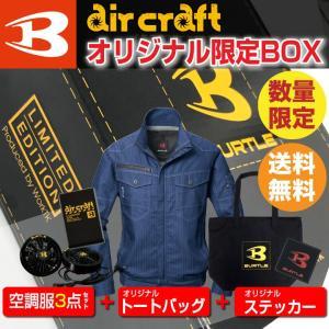 (空調服限定ボックス) 空調服 セット BURTLE バートル エアークラフト ブルゾン bt-ac1001set 作業服 作業着