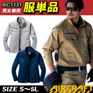 AC1131 長袖ブルゾン 作業服 服単品 BURTLE aircraft 熱中症対策 夏用 涼しい...