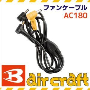バートル BURTLE 空調服 ファンケーブル コード aircraft エアークラフト (空調服用パーツ) bt-ac180|worktk