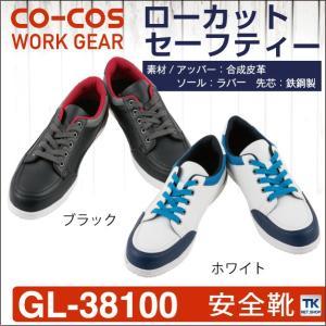 安全スニーカー 安全靴 ローカットセーフティスニーカー 鉄鋼製先芯 CO-COS コーコス セーフティースニーカー ひも cc-GL-38100|worktk