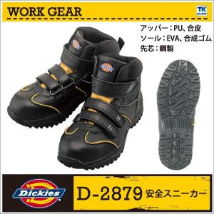 ディッキーズ Dickies 安全靴 セーフティースニーカー安全スニーカー 鋼製先芯  cc-d2879|worktk