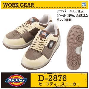 安全靴 ディッキーズ Dickies セーフティースニーカー安全スニーカー 鋼製先芯  cc-d2876|worktk