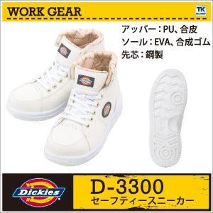 安全靴 ディッキーズ Dickies セーフティースニーカー安全スニーカー 鋼製先芯  cc-d3300|worktk