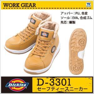 安全靴 ディッキーズ Dickies セーフティースニーカー安全スニーカー 鋼製先芯  cc-d3301|worktk