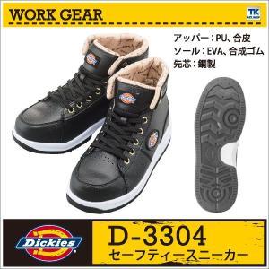安全靴 ディッキーズ Dickies セーフティースニーカー安全スニーカー 鋼製先芯  cc-d3304|worktk