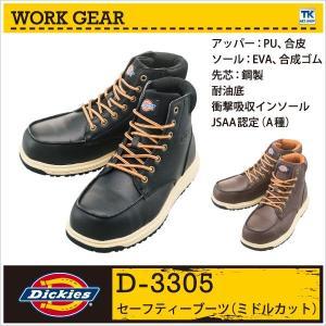 安全靴 ディッキーズ Dickies セーフティブーツ(ミドルカット) 鋼製先芯  cc-d3305|worktk