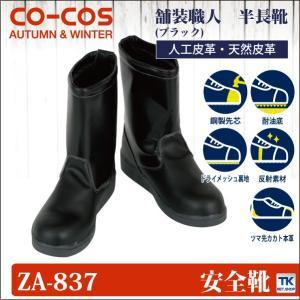 舗装用半長靴 セーフティーシューズ 鉄鋼製先芯 CO-COS コーコス 安全靴 舗装職人半長靴 セーフティーシューズ cc-ZA-837|worktk