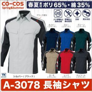 シャツ 作業シャツ 長袖シャツ 作業服 作業着 春夏用素材 CO-COS コーコス 反射素材 cc-a3078
