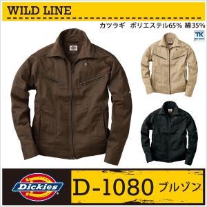ディッキーズ Dickies ブルゾン 作業着 作業服 ワークウェア WILD LINE カツラギcc-d-1080 worktk