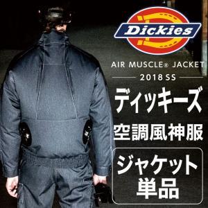 D-901 ファンジャケット 2着目におすすめ 2018年 空調服フルセット 空調 風神 服モニター...