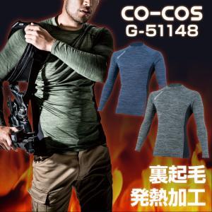長袖インナー 防寒 ストレッチ パワーサポート アンダーシャツ インナーシャツ インナー 長袖 裏起毛 発熱 制電 消臭 伸縮 メンズ 秋冬 CO-COS cc-g51148|worktk