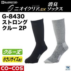 (ゆうパケット便)ニオイクリア ストロングクルー2P CO-COS コーコス 消臭 cc-g8430