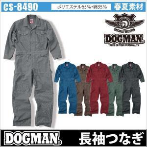 ドッグマン DOGMAN つなぎ ツナギ 千鳥格子つなぎ 春夏素材 長袖つなぎ cs-8490|worktk