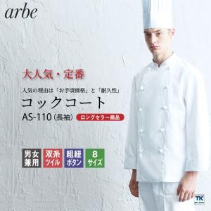 コックコート AS110 【arbe アルベ】 【CHITOSE チトセ】 厨房服 レストラン カフ...