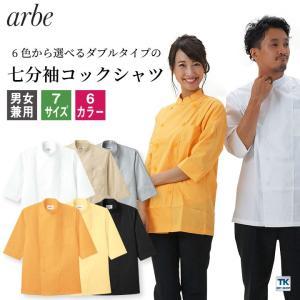 コックシャツ AS-6021 【arbe アルベ】 【CHITOSE チトセ】 厨房服 レストラン ...