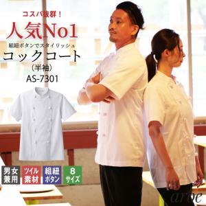 コックコート AS7301 【arbe アルベ】 【CHITOSE チトセ】 厨房服 レストラン カ...