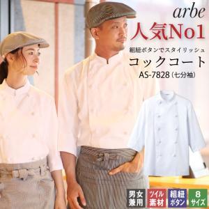 コックコート AS7828 【arbe アルベ】 【CHITOSE チトセ】 厨房服 レストラン カ...