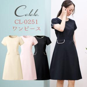 Calala (キャララ) CL-0251 ワンピース 【 制服 ユニフォーム 医療 エステ 介護 事務 受付 】|worktk