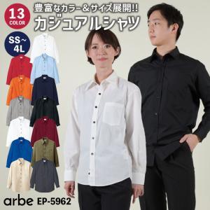 長袖シャツ EP-5962 【arbe アルベ】 【CHITOSE チトセ】  厨房服 レストラン ...