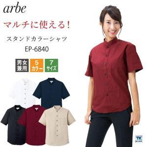 スタンドカラーシャツ EP-6840 【arbe アルベ】 【CHITOSE チトセ】 レストラン ...