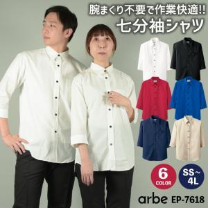 七分袖シャツ EP-7618 【arbe アルベ】 【CHITOSE チトセ】 レストラン カフェ ...