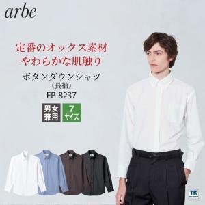 ボタンダウンシャツ EP-8237 【arbe アルベ】 【CHITOSE チトセ】 レストラン カ...